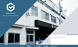 後藤紙工株式会社