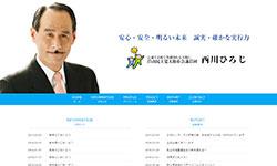 自民党大阪市会議員 西川ひろじ
