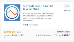 Wordpressの過去の投稿記事を自動投稿してくれるプラグイン「Revive Old Post」