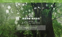 東信洋紙株式会社