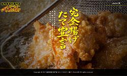 鶏肉唐揚げ専門店 ヨシナリのカリッ揚げ
