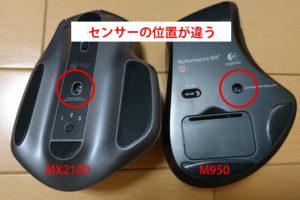 ロジクールマウスMX2100のセンサー