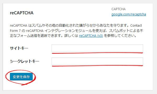 reCAPTCHAv3設定手順「ContactForm7設定」
