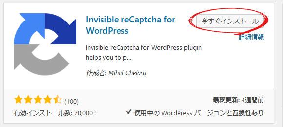 reCAPTCHAv3設定手順「Invisible reCAPTCHA設定」