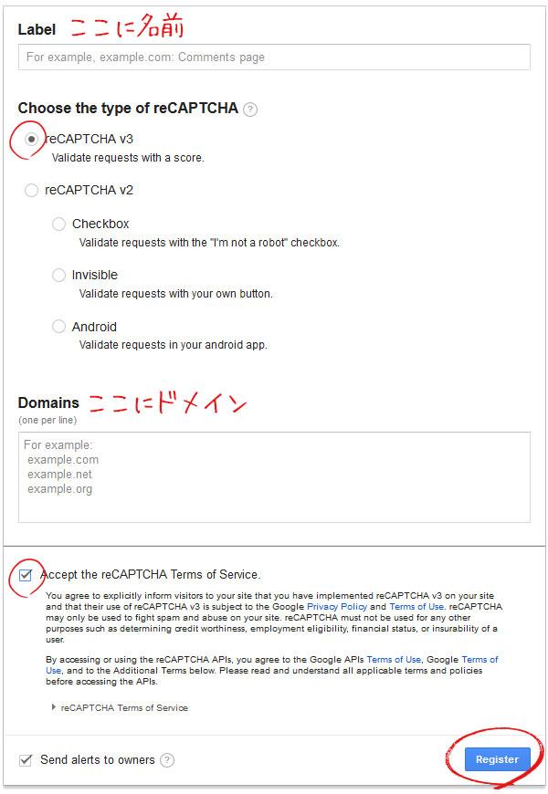 reCAPTCHAv3設定手順「キーの発行」